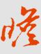 广东前瞻律师事务所